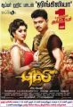 Hansika, Vijay in Puli Movie Release Posters