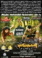 Master Ajas, Mohanlal in Pulimurugan Tamil Movie Release Posters