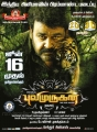 Mohanlal's Pulimurugan Movie Release Posters