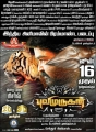 Mohanlal's Pulimurugan Tamil Movie Release Posters