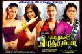 Tamil Movie Pullukattu Muthamma Hot Wallpapers