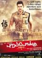 Actor Shaam in Purampokku Engira Podhuvudamai Movie Release Posters