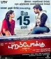 Karthika Nair, Vijay Sethupathi in Purampokku Movie Release Posters