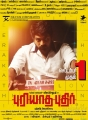 Actor Vijay Sethupathi in Puriyatha Puthir Movie Release Posters
