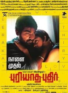 Vijay Sethupathi, Gayathrie Shankar in Puriyatha Puthir Movie Release Posters