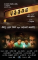 Puthakam Movie Audio Release Posters