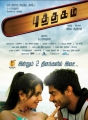 Puthagam Tamil Movie Audio Release Posters