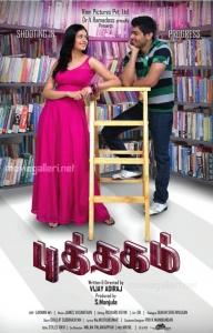 Puthagam Movie Posters