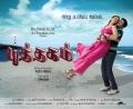 Puthagam Movie Wallpapers