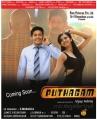 Sathya, Rakul Preet Singh in Puthagam Movie Posters