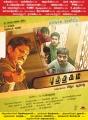 Jagapathi Babu in Puthagam Movie Posters