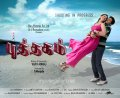 Puthagam Tamil Movie Posters