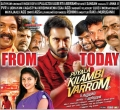 Puyala Kilambi Varom Movie Release Today Posters