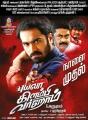Thaman Kumar in Puyala Kilambi Varom Movie Release Posters