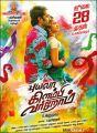 Thaman Kumar, Madhushree in Puyala Kilambi Varom Movie Release Posters