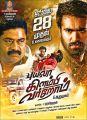 RNR Manohar, Thaman Kumar in Puyala Kilambi Varom Movie Release Posters