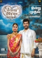 Harish Kalyan Raiza Pyaar Prema Kaadhal Movie Release Today Posters