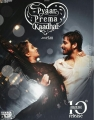 Raiza Harish Kalyan Pyaar Prema Kaadhal Movie Release Posters