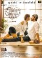 Raiza, Harish Kalyan in Pyaar Prema Kaadhal Movie Release Posters