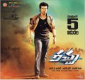 Ram Charan Teja Racha Movie Release Wallpapers