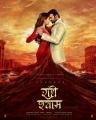 Pooja Hegde, Prabhas in Radhe Shyam Hindi Movie First Look Posters HD