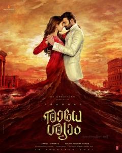 Pooja Hegde, Prabhas in Radhe Shyam Malayalam Movie First Look Posters HD