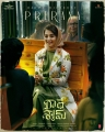 Radhe Shyam Actress Pooja Hegde First Look Poster HD