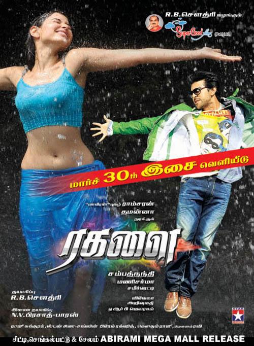 Ragalai Movie Audio Release Posters