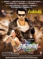 Ragalai Movie Posters