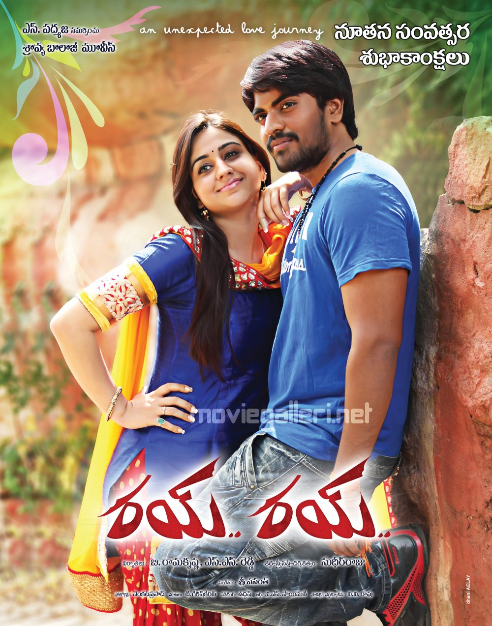 Balupu Full Movie 2013 Telugu Watch Online