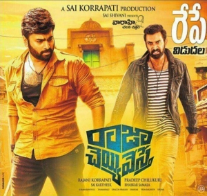Nara Rohit, Taraka Ratna in Raja Cheyyi Vesthe Movie Release Posters