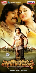 Rajakota Rahasyam Telugu Movie Posters