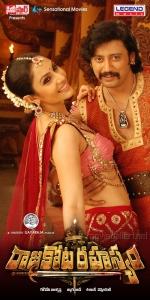 Divya Parameshwaran, Prashanth in Rajakota Rahasyam Movie Posters