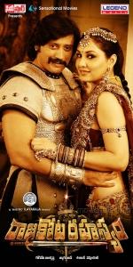 Prashanth, Pooja Chopra in Rajakota Rahasyam Movie Posters