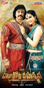 Prashanth, Divya Parameshwaran in Rajakota Rahasyam Movie Posters