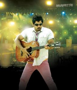 Rajapattai Music Release Invitation