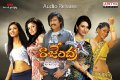 Rajendra Movie Wallpapers