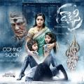 Abhimanyu Singh, Poorna in Rakshasi Telugu Movie First Look Posters