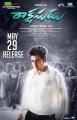 Suriya's Rakshasudu Movie Release Poster