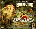 Bellamkonda Srinivas in Rakshasudu Movie Thrilling Blockbuster Posters
