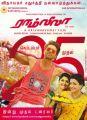 Kajal Agarwal, Ram Charan, Kamalinee Mukherjee in Ram Leela Movie Release Posters