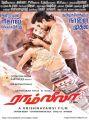 Kajal Agarwal, Ram Charan in Ram Leela Movie Release Posters