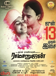 Ramanujan Movie Audio Launch Posters
