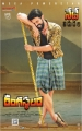 Ram Charan Rangasthalam Movie Release Today Posters