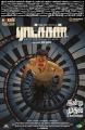 Vishnu Vishal Ratsasan Movie Release Today Posters