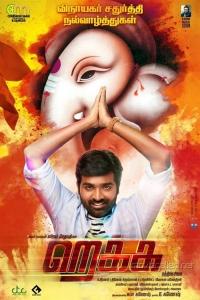 Actor Vijay Sethupathi in Rekka Movie Release Posters