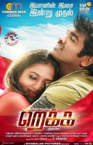 Lakshmi Menon, Vijay Sethupathi in Rekka Movie Release Posters