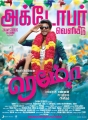 Sivakarthikeyan's REMO Movie Release 7th Oct Posters
