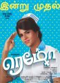 Actor Sivakarthikeyan in Remo Movie Release Today Posters