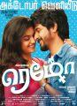 Keerthi Suresh, Sivakarthikeyan in Remo Movie Release Posters